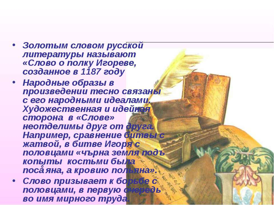 Золотым словом русской литературы называют «Слово о полку Игореве, созданное ...