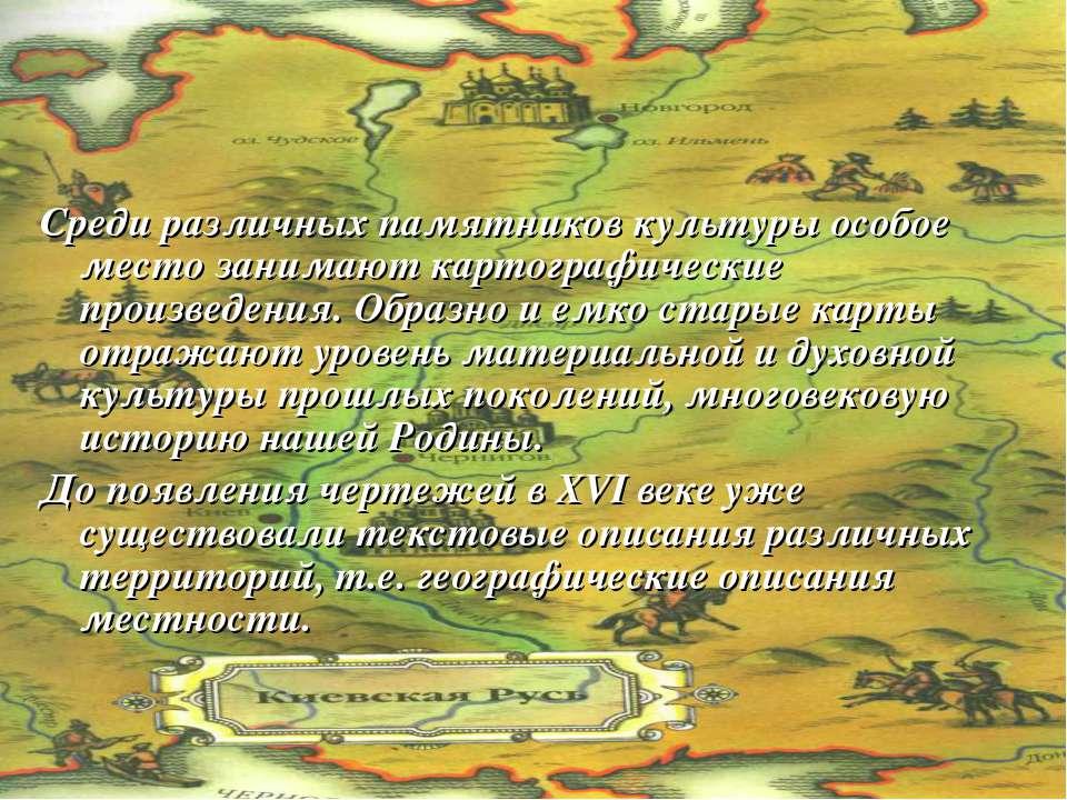 Среди различных памятников культуры особое место занимают картографические пр...