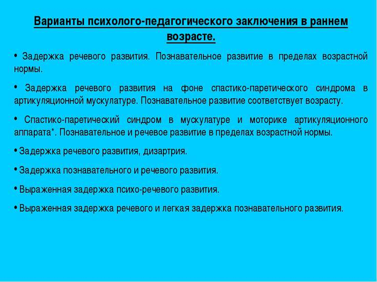 Варианты психолого-педагогического заключения в раннем возрасте. Задержка реч...