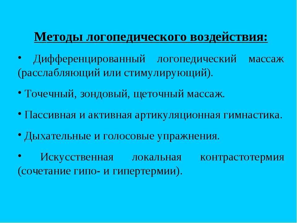 Методы логопедического воздействия: Дифференцированный логопедический массаж ...