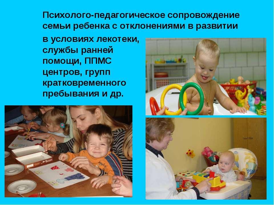 Психолого-педагогическое сопровождение семьи ребенка с отклонениями в развити...