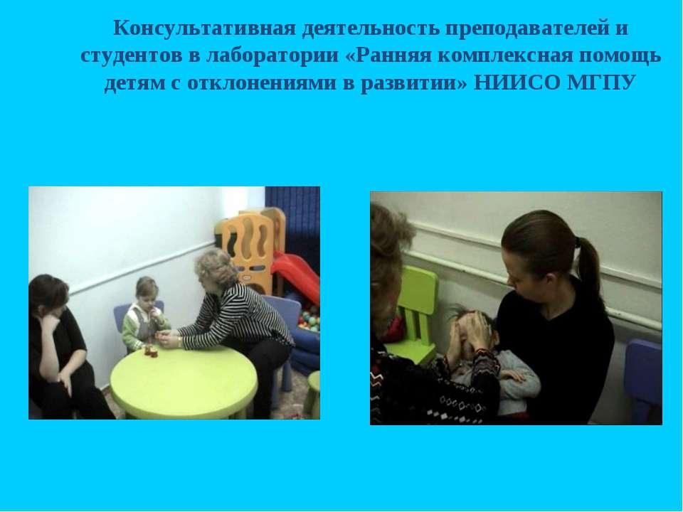 Консультативная деятельность преподавателей и студентов в лаборатории «Ранняя...