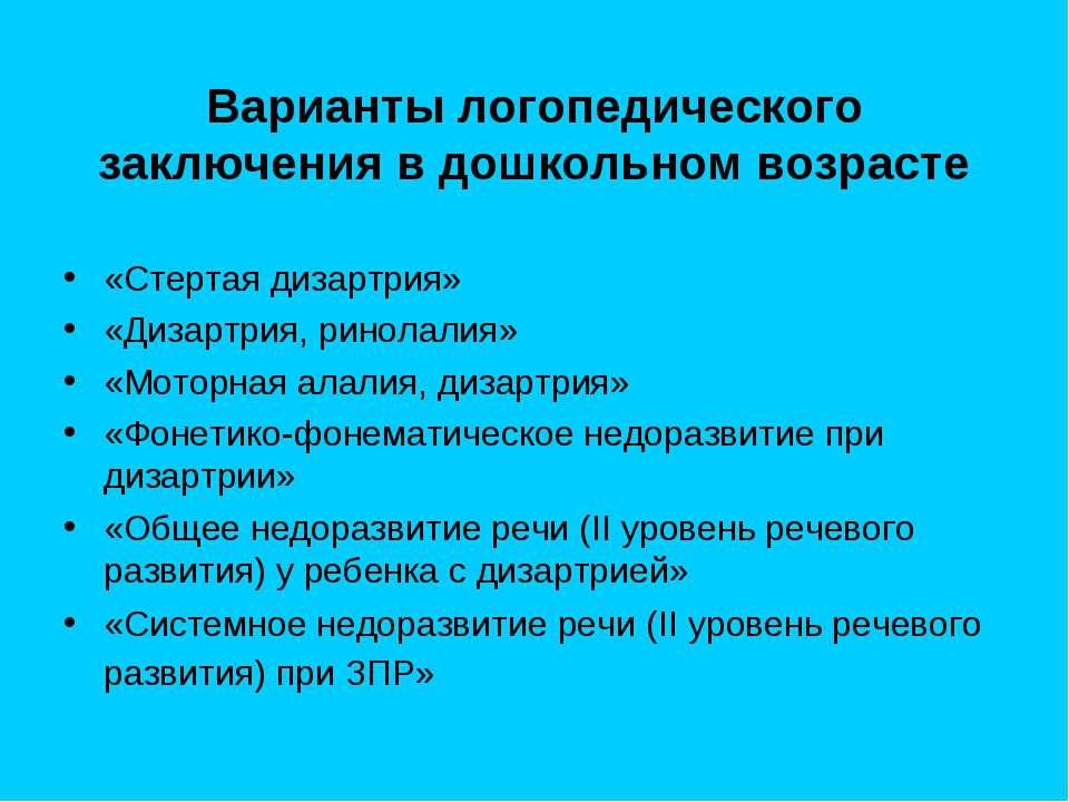 Варианты логопедического заключения в дошкольном возрасте «Стертая дизартрия»...