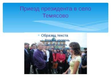 Приезд президента в село Темясово