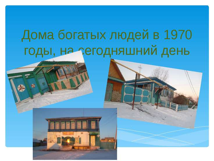 Дома богатых людей в 1970 годы, на сегодняшний день