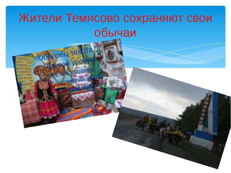 Жители Темясово сохраняют свои обычаи