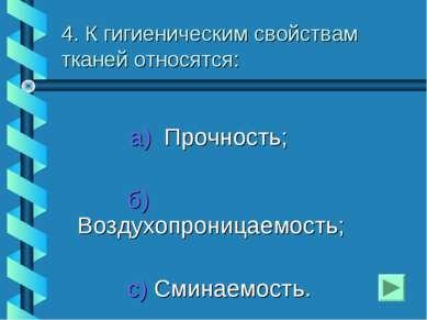4. К гигиеническим свойствам тканей относятся: а) Прочность; б) Воздухопрониц...