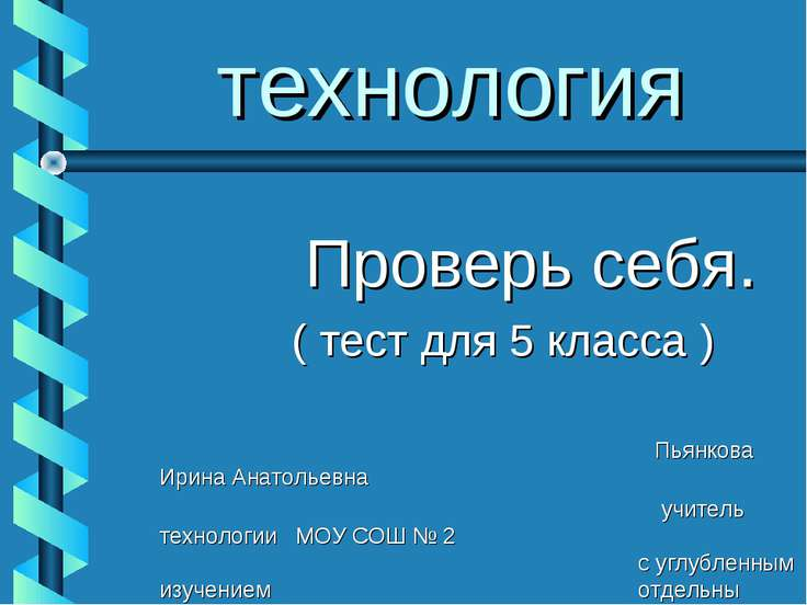 технология Проверь себя. ( тест для 5 класса ) Пьянкова Ирина Анатольевна учи...