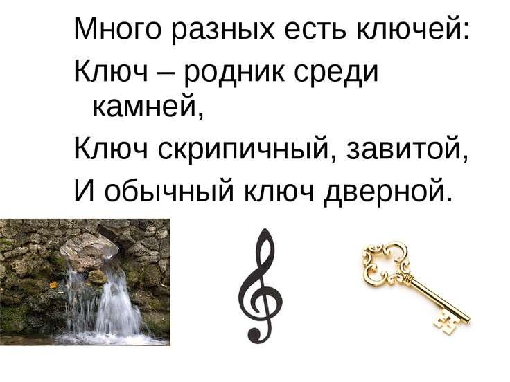 Много разных есть ключей: Ключ – родник среди камней, Ключ скрипичный, завито...