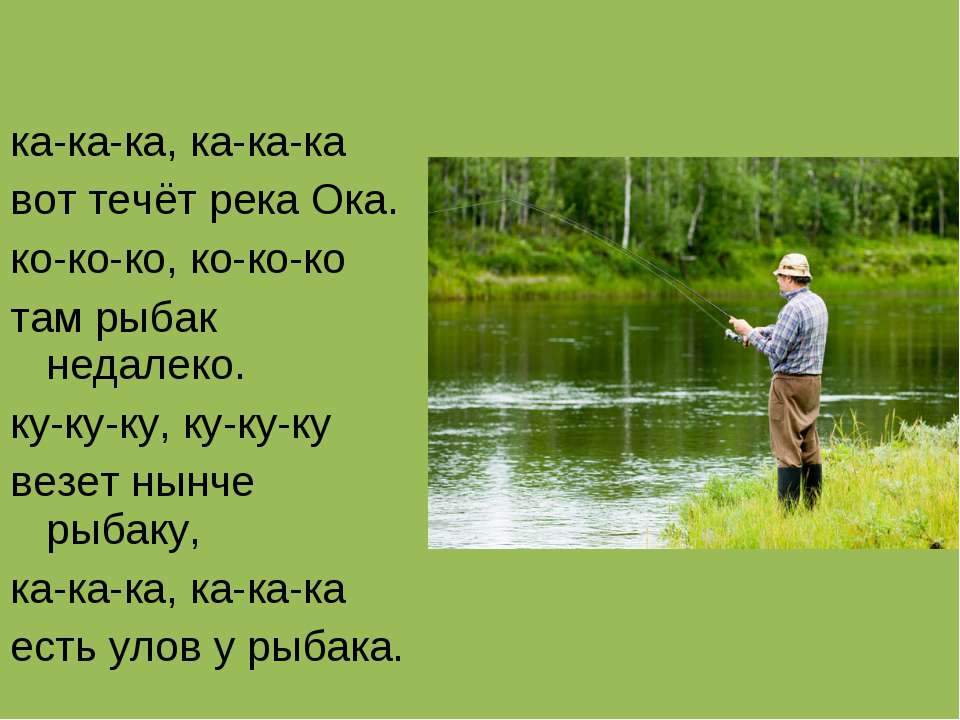 ка-ка-ка, ка-ка-ка вот течёт река Ока. ко-ко-ко, ко-ко-ко там рыбак недалеко....