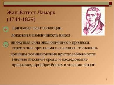 * Жан-Батист Ламарк (1744-1829) признавал факт эволюции; доказывал изменчивос...