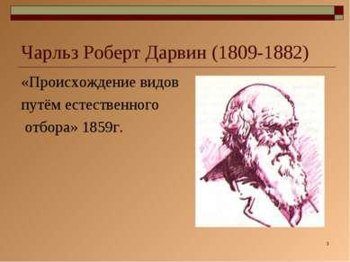 * Чарльз Роберт Дарвин (1809-1882) «Происхождение видов путём естественного о...