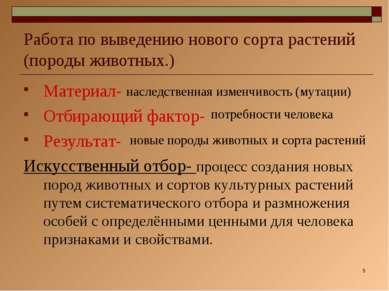 * Работа по выведению нового сорта растений (породы животных.) Материал- Отби...