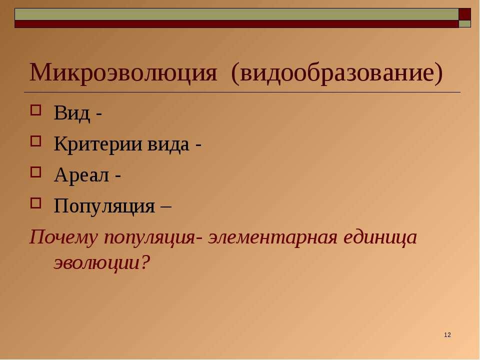 * Микроэволюция (видообразование) Вид - Критерии вида - Ареал - Популяция – П...