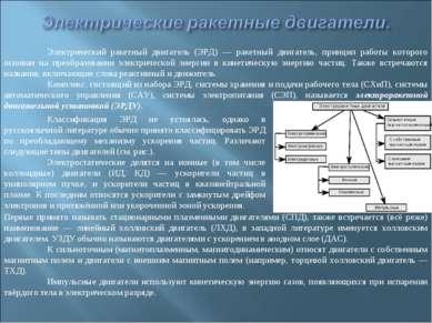 Электрический ракетный двигатель (ЭРД) — ракетный двигатель, принцип работы к...