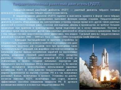 Твердото пливный раке тный дви гатель (РДТТ — ракетный двигатель твёрдого топ...