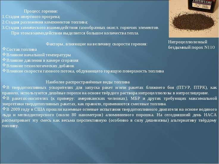 Процесс горения: Стадия инертного прогрева; Стадия разложения компонентов топ...