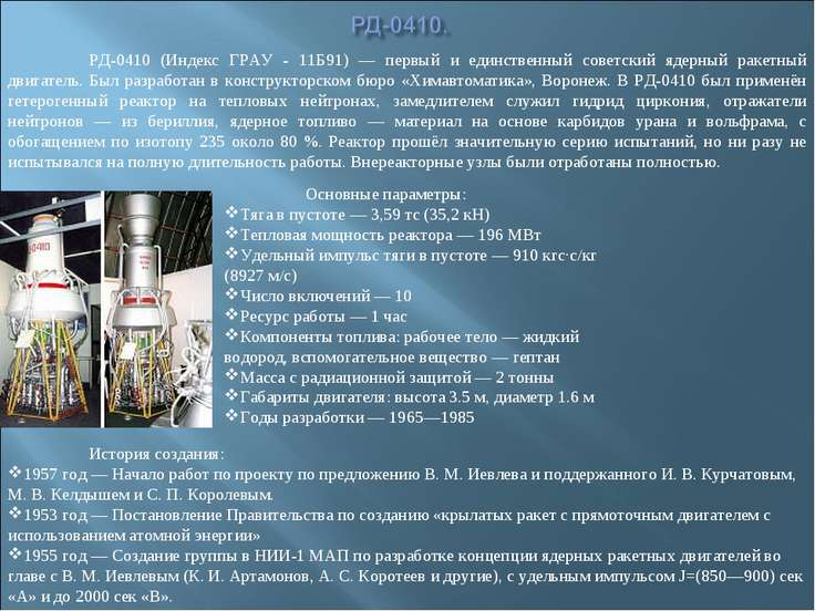 РД-0410 (Индекс ГРАУ - 11Б91) — первый и единственный советский ядерный ракет...