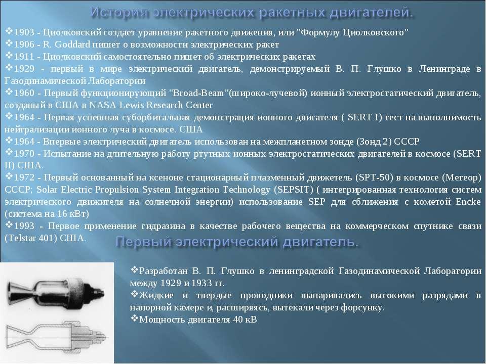 """1903 - Циолковский создает уравнение ракетного движения, или """"Формулу Циолков..."""