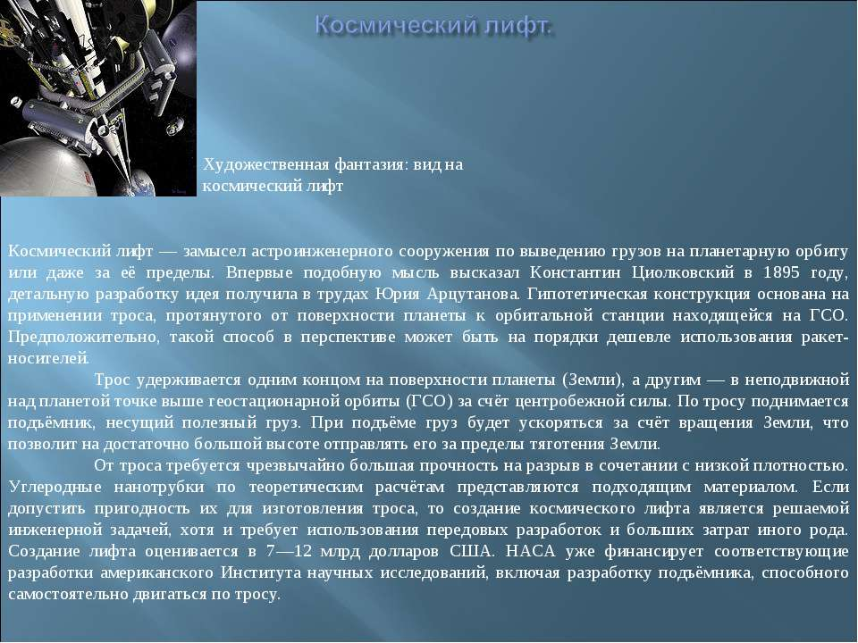 Художественная фантазия: вид на космический лифт Космический лифт — замысел а...
