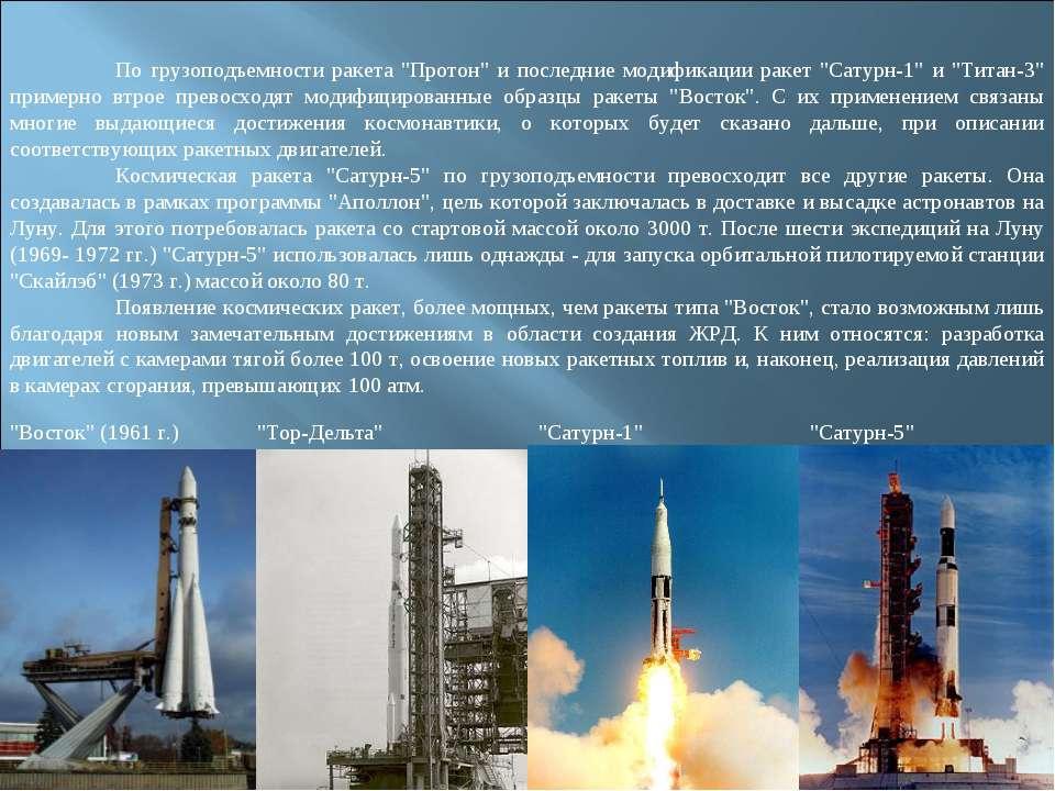 """По грузоподъемности ракета """"Протон"""" и последние модификации ракет """"Сатурн-1"""" ..."""