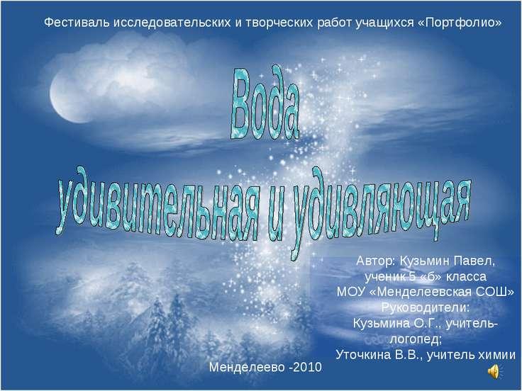 Фестиваль исследовательских и творческих работ учащихся «Портфолио» Автор: Ку...