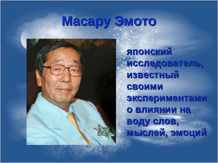 Масару Эмото японский исследователь, известный своими экспериментами о влияни...