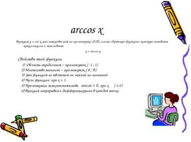 arccos x Функция у = cos x, рассматриваемая на промежутке [0;П], имеет обратн...