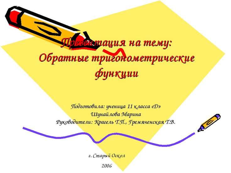 Презентация на тему: Обратные тригонометрические функции Подготовила: ученица...