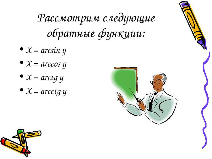 Рассмотрим следующие обратные функции: X = arcsin y X = arccos y X = arctg y ...