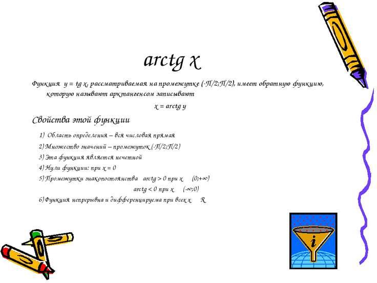 arctg x Функция y = tg x, рассматриваемая на промежутке (-П/2;П/2), имеет обр...