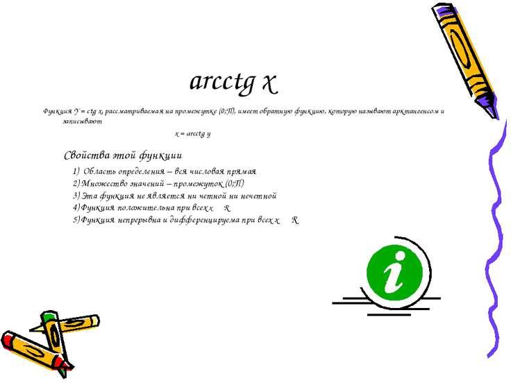 arcctg x Функция Y = ctg x, рассматриваемая на промежутке (0;П), имеет обратн...