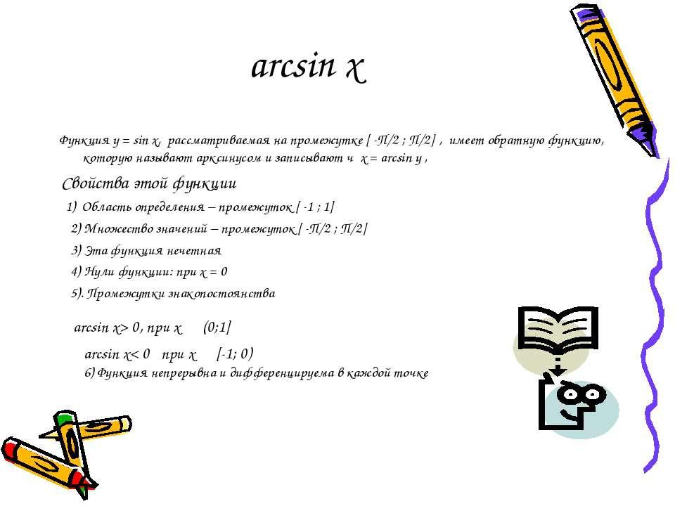 arcsin x Функция y = sin x, рассматриваемая на промежутке [ -П/2 ; П/2] , име...