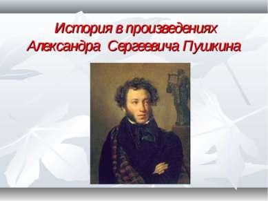 История в произведениях Александра Сергеевича Пушкина