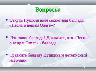 Вопросы: Откуда Пушкин взял сюжет для баллады «Песнь о вещем Олеге»? Что тако...