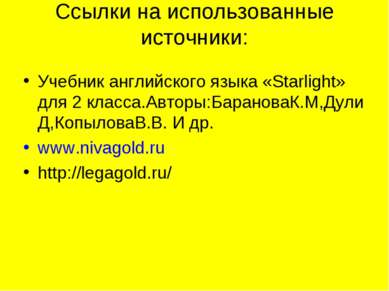 Ссылки на использованные источники: Учебник английского языка «Starlight» для...