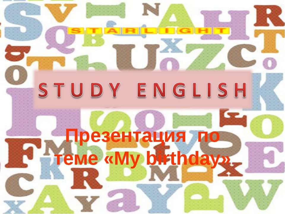 Презентация по теме «My birthday»