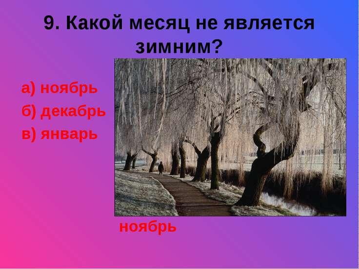 9. Какой месяц не является зимним? а) ноябрь б) декабрь в) январь ноябрь