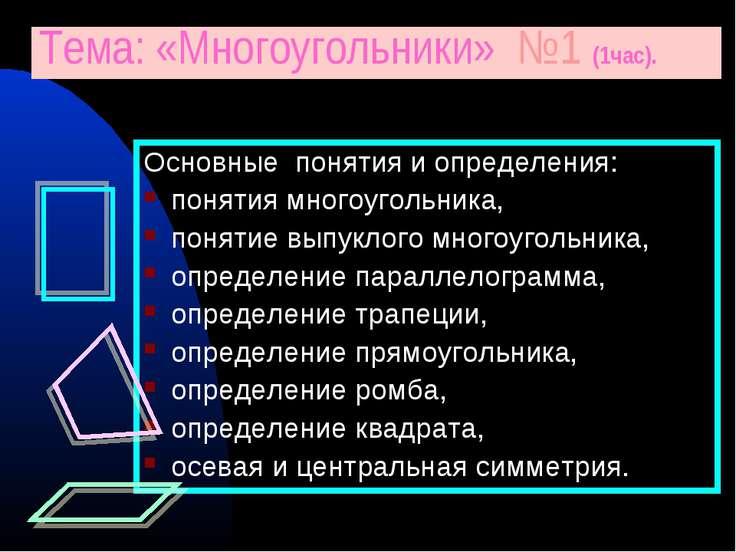 Основные понятия и определения: понятия многоугольника, понятие выпуклого мно...