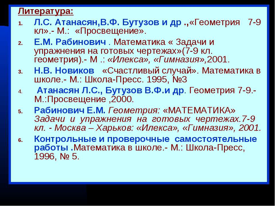 Литература: Л.С. Атанасян,В.Ф. Бутузов и др .,«Геометрия 7-9 кл».- М.: «Просв...