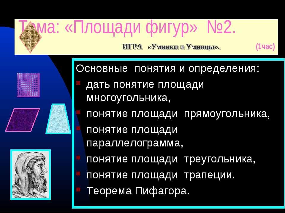 Тема: «Площади фигур» №2. (1час) Основные понятия и определения: дать понятие...