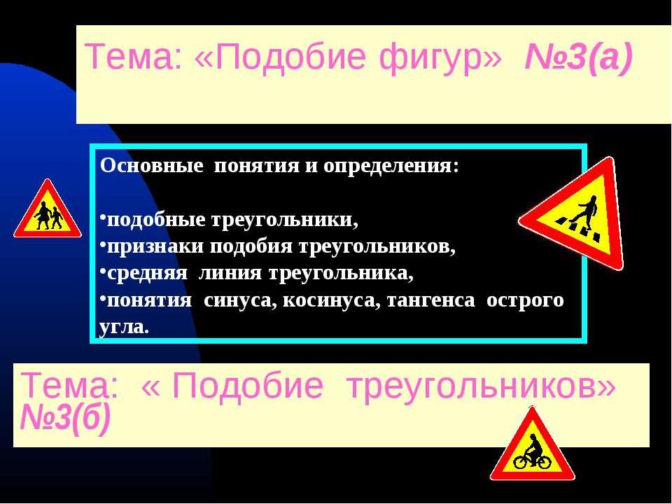 Тема: «Подобие фигур» №3(а) Основные понятия и определения: подобные треуголь...