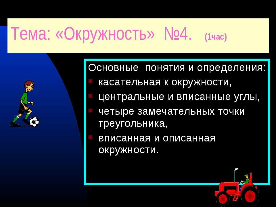 Основные понятия и определения: касательная к окружности, центральные и вписа...
