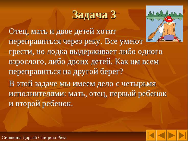Задача 3 Отец, мать и двое детей хотят переправиться через реку. Все умеют гр...