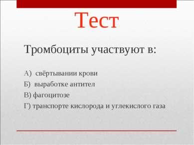 Тест Тромбоциты участвуют в: А) свёртывании крови Б) выработке антител В) фаг...