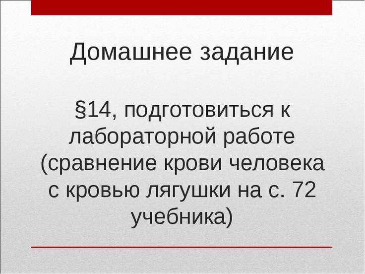 Домашнее задание §14, подготовиться к лабораторной работе (сравнение крови че...