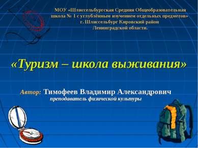 «Туризм – школа выживания» Автор: Тимофеев Владимир Александрович преподавате...