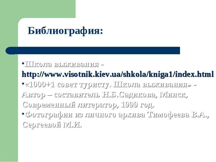 Библиография: Школа выживания - http://www.visotnik.kiev.ua/shkola/kniga1/ind...