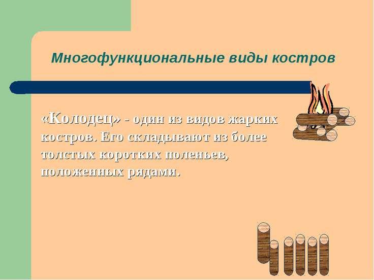 Многофункциональные виды костров «Колодец» - один из видов жарких костров. Ег...