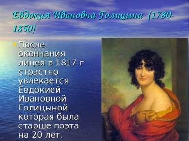 Евдокия Ивановна Голицына (1780-1850) После окончания лицея в 1817 г страстно...